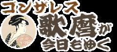 メンズエステ体験・評判・口コミ【ゴンザレス歌麿】