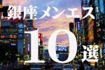 銀座のおすすめメンズエステ 10選 動画あり[令和元年版]