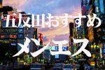 五反田のおすすめメンズエステ 動画あり[令和元年版]