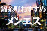 錦糸町のおすすめメンズエステ 動画あり[令和元年版]
