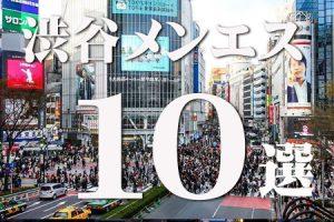 渋谷のおすすめメンズエステ 10選