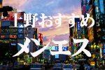 上野のおすすめメンズエステランキング