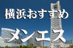 横浜おすすめメンズエステランキング